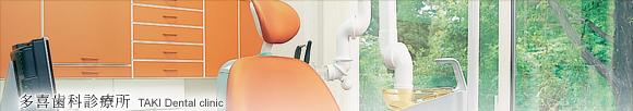 来院から治療まで 多喜歯科診療所