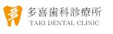 多喜歯科診療所ロゴ