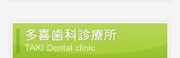 多喜歯科診療所 滋賀県草津市 歯科医院 歯医者